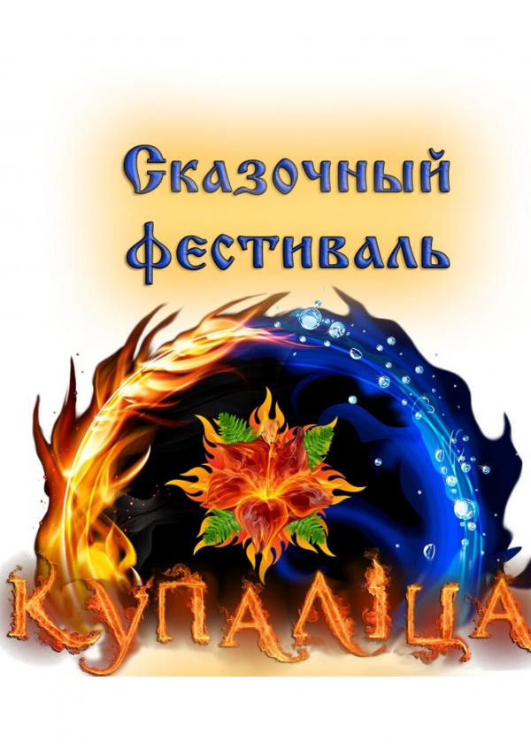 КУПАЛИЦА 2020. Сказочный фестиваль на Алтае.