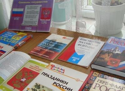 Книжная выставка «Символы нашей Родины»