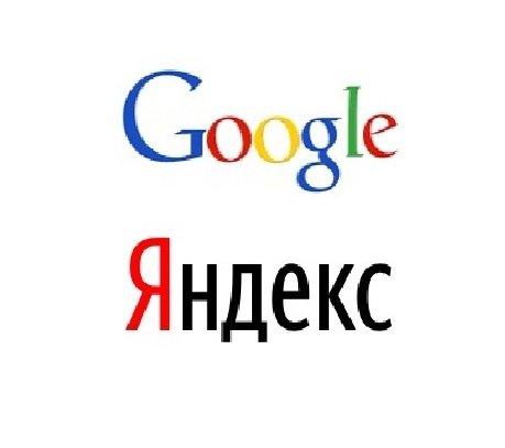 Продвижение Вашего бизнеса в Google и Яндекс,