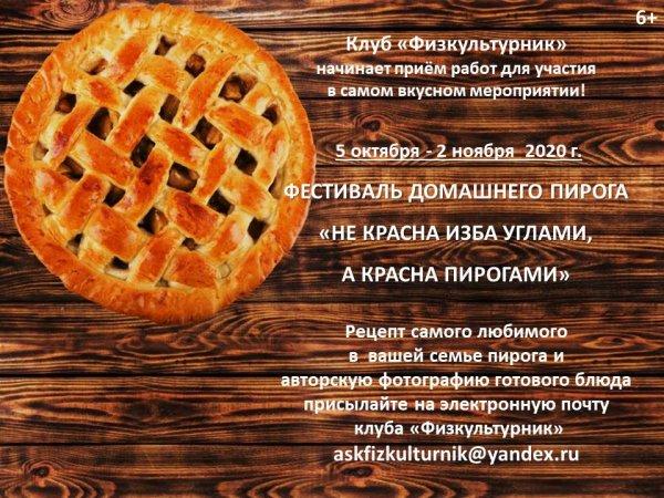 Онлайн-фестиваль домашнего пирога «Не красна изба углами, а красна пирогами» 6+