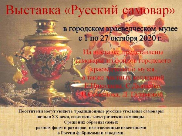 Выставка «Русский самовар» 0+