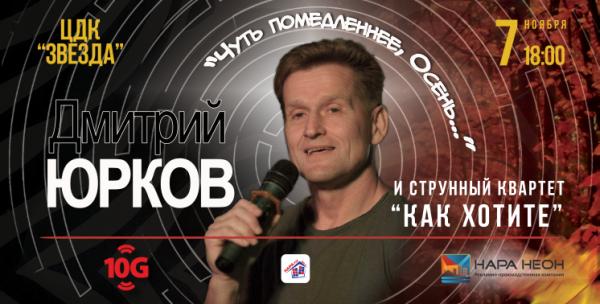 Дмитрий Юрков и струнный квартет