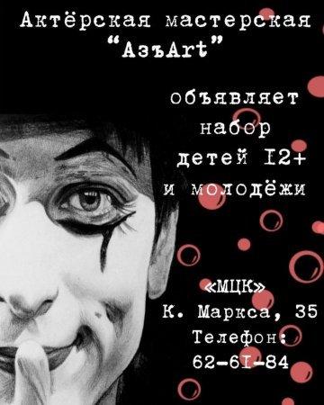 Актёрская мастерская АзъArt объявляет набор самой яркой и творческой молодёжи города Магадана, а также детей от 12 лет!
