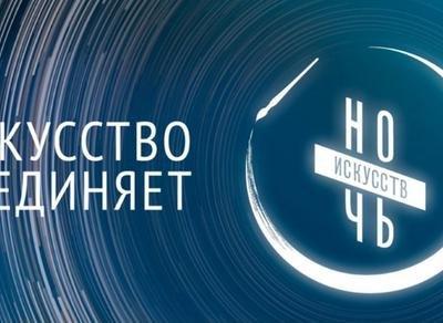 Онлайн-концерт «К единству через музыку»