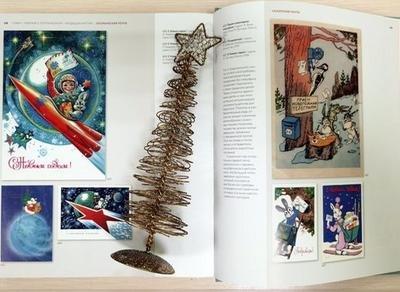 Выставка «Новогоднее путешествие в СССР»