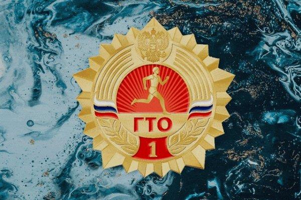 Азовчан приглашают принять участие в сдаче нормативов ГТО
