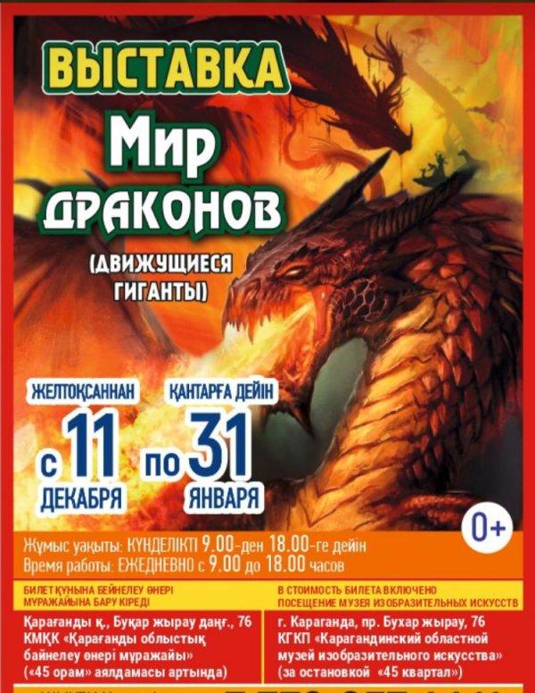 Выставка Мир ДРАКОНОВ