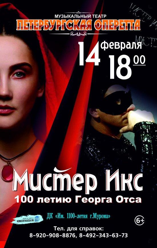 Петербургская оперетта