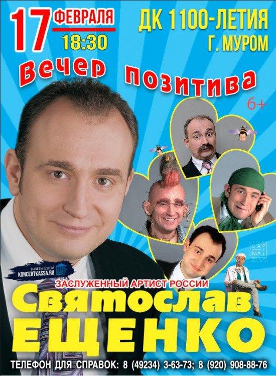 Святослав Ещенко Возрастное ограничение: 6 + 17 февраля 2021, 18:30