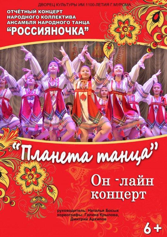 Онлайн концерт народного коллектива