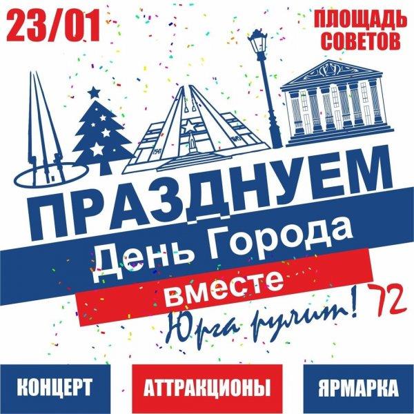 23 января 2021г. на площади Советов празднование Дня города