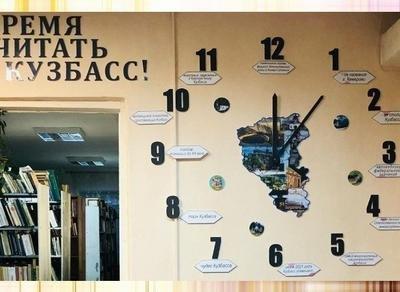 Время читать Кузбасс!