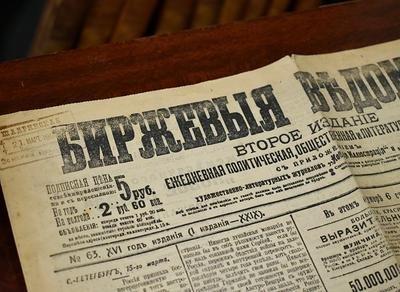 Выставка одного издания. «Биржевые ведомости» 15 марта 190...