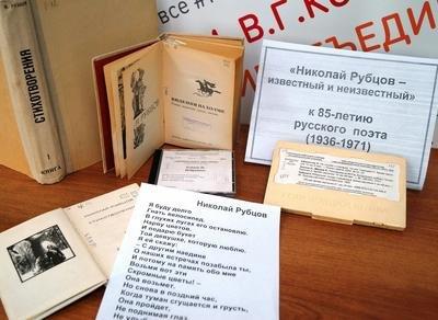 Выставка «Николай Рубцов – известный и неизвестный»