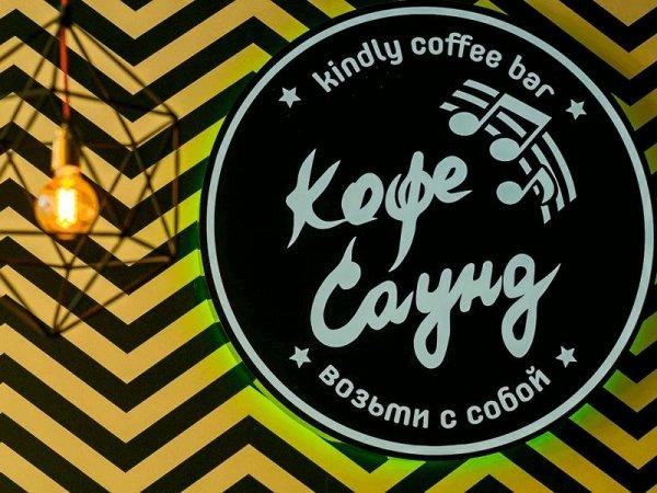Кофе Саунд