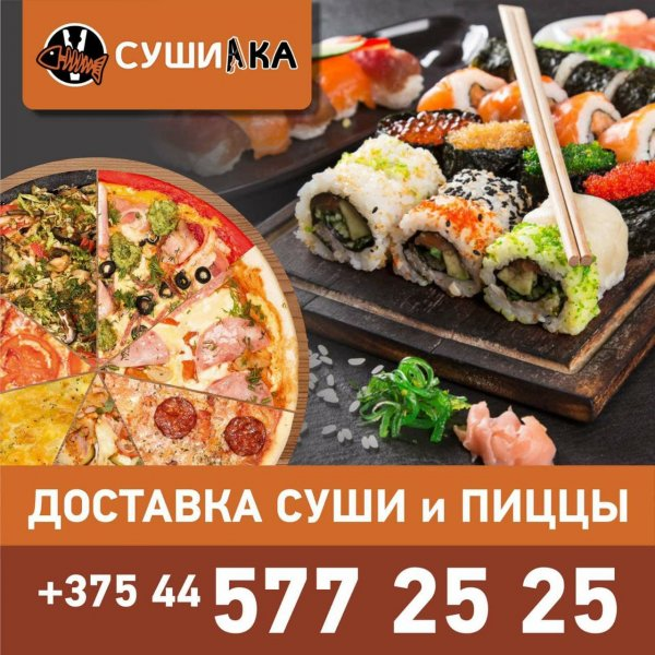 Заказать пиццу!!!