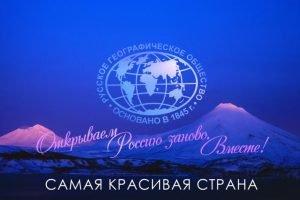 VII Фотоконкурс Русского географического общества «Самая красивая страна».