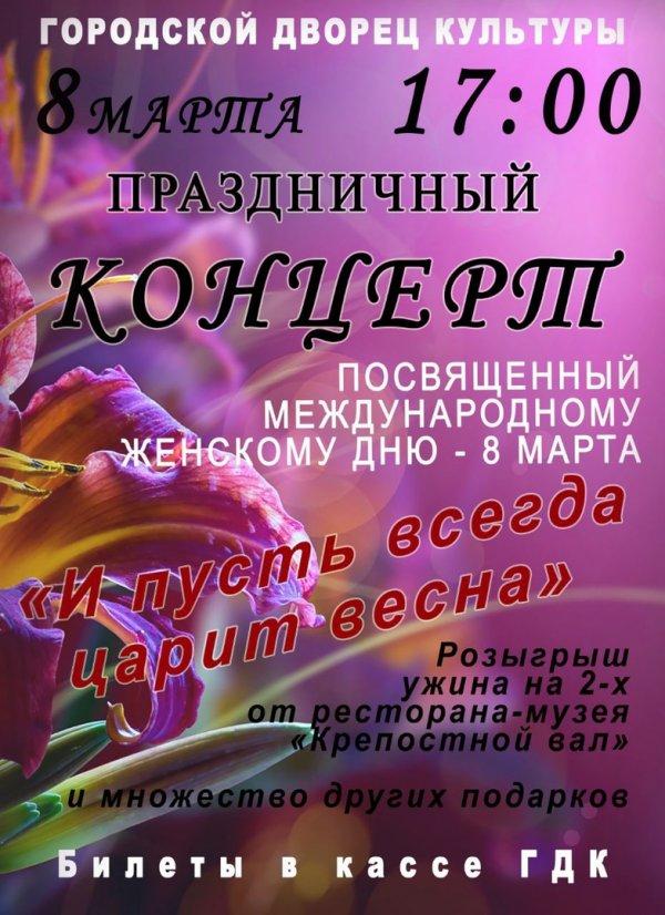 🌺8 марта в 17:00 в ГДК приглашаем жителей и гостей города Азова,