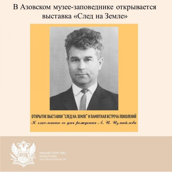 20 февраля в конференц-зале Азовского музея-заповедника состоится открытие выставки «След на Земле»,