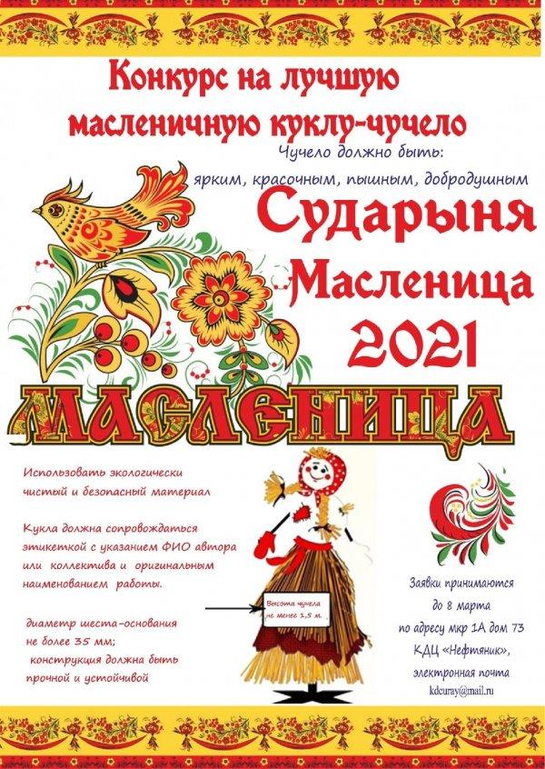 Конкурс на лучшую масленичную куклу-чучело «СУДАРЫНЯ МАСЛЕНИЦА - 2021».