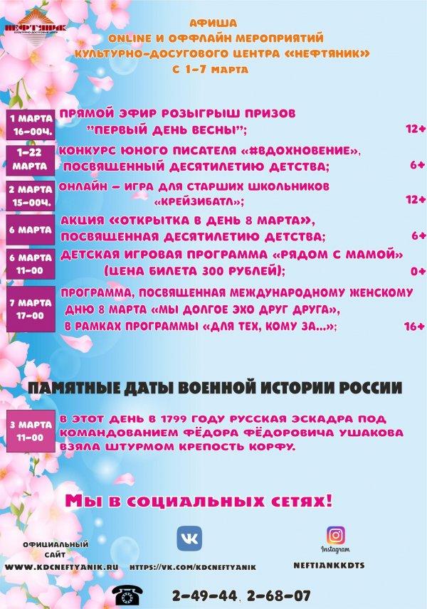 Афиша онлайн и оффлайн мероприятий с 1-7 марта!