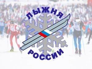 «Лыжня России – 2021»