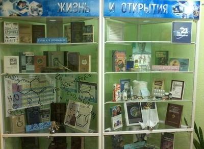 Выставка «Жизнь и открытия»