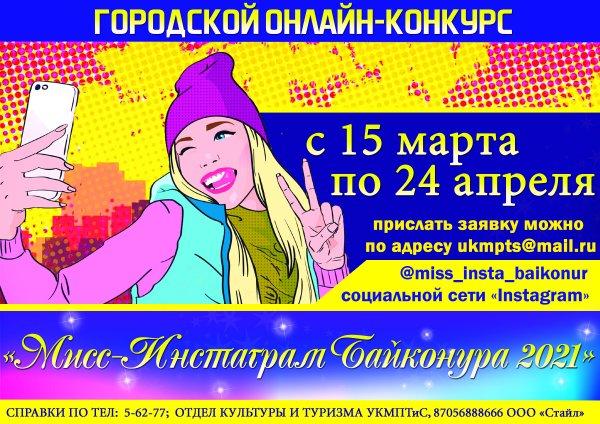 Городской онлайн-конкурс Мисс инстаграм Байконура-2021
