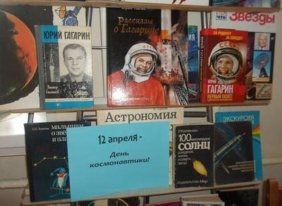 Выставка «Стартуют в космос корабли»