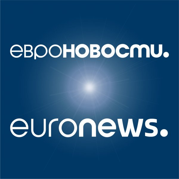 EURONEWS на русском,