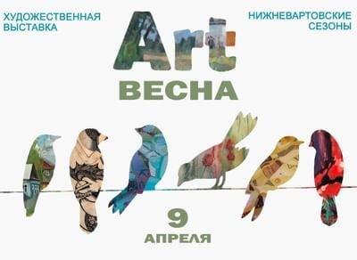Художественная выставка «Нижневартовские сезоны. Art весна»