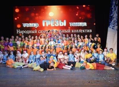 Концерт театра танца «Грезы» -«В городе праздник!»