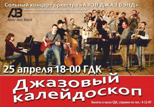 Концерт оркестра Азов Джаз Бэнд.