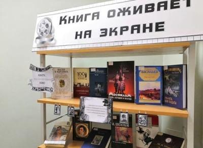 «Книга оживает на экране»