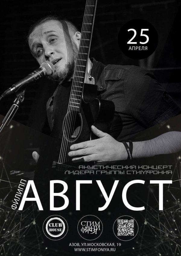 Филипп Август (СтимфониЯ) снова в Азове!