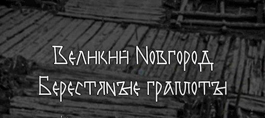 Азовский музей-заповедник Великий Новгород. Берестяные грамоты,