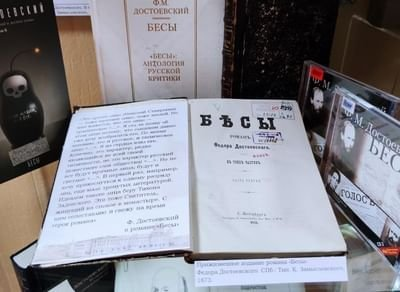 Выставка «Современники. Достоевский и Некрасов»,