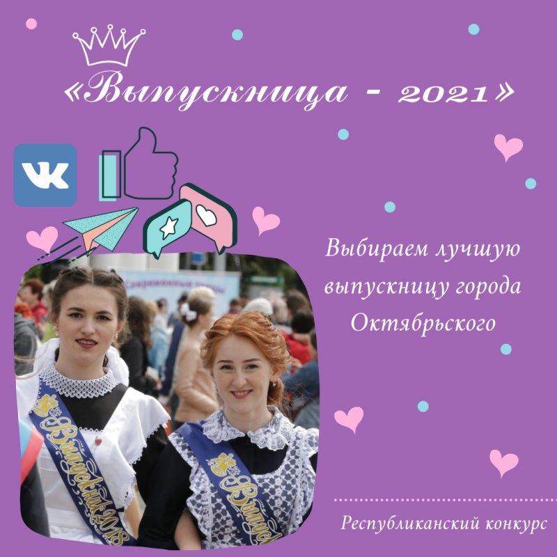 Конкурс Выпускница - 2021