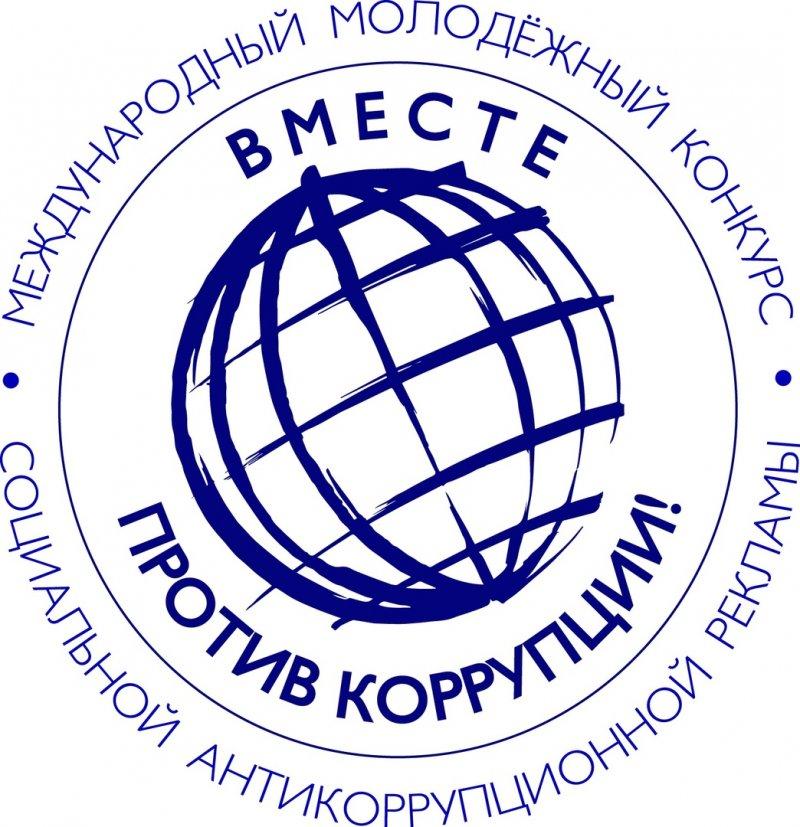 Международный конкурс «Вместе против коррупции»