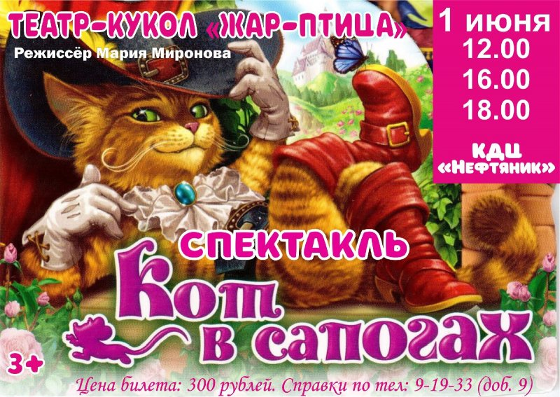 Спектакль Кот в сапогах