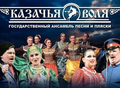 «Казачья воля» Государственный ансамбль песни ипляски