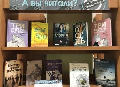 Выставка книг «Авычитали?»