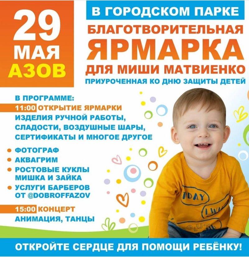 В Азове проведут акцию по сбору средств для спасения годовалого мальчика
