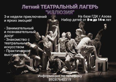Тематический летний театральный лагерь