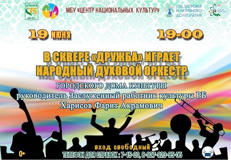 Народный духовой оркестр! ,