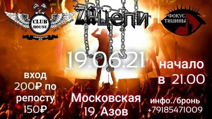 В городе Азове, 19 июня состоится дебютный концерт группы ZA'цепи,