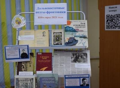 Книжная выставка «Дальневосточные поэты-фронтовики. Юбиляры...