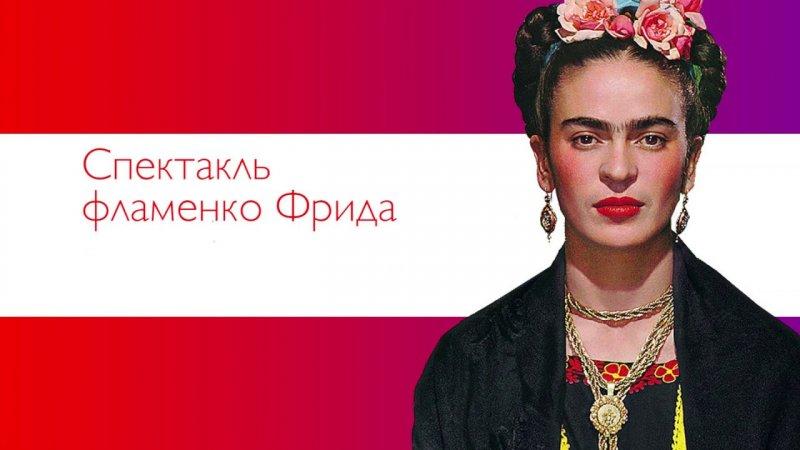 Фламенко. Фрида,