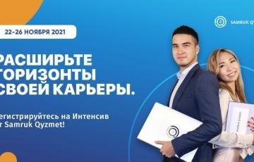Расширьте горизонты своей карьеры. Регистрируйтесь на Интенсив от Samruk Qyzmet!,