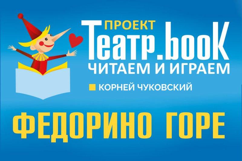 Нижнетагильский театр кукол Театр.book: Федорино горе,